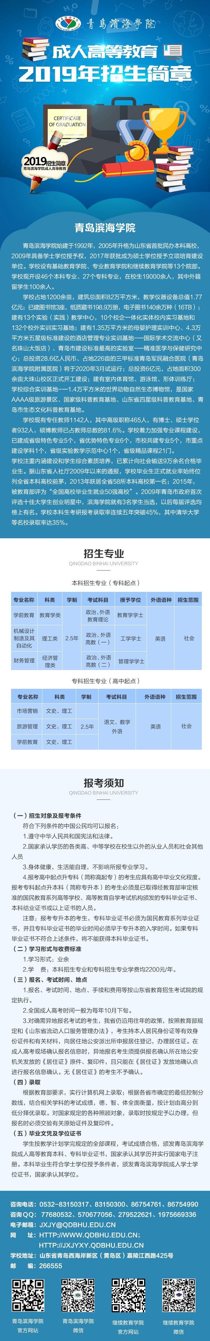 2019年成考招生簡章.jpg